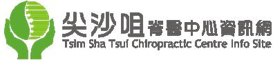 Tsim Sha Tsui Chiropractic Centre Info Site